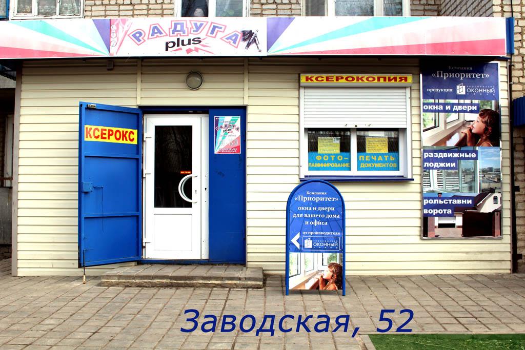 Компания «Приоритет»   г. Бутурлиновка